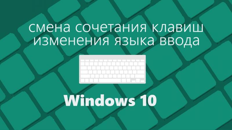 Все о раскладке клавиатуры в Windows 10
