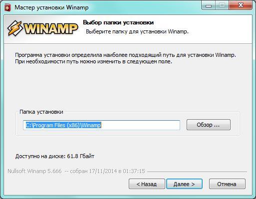 Выбор пути установки Winamp