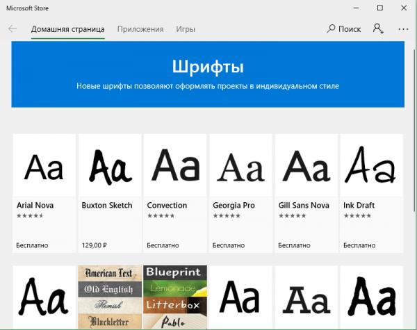 Выбор шрифта в Microsoft Store