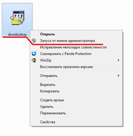 Запуск инсталлятора DirectX от имени администратора