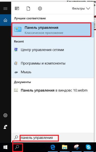Запуск «Панели управления» на Windows 10 через поисковую строку