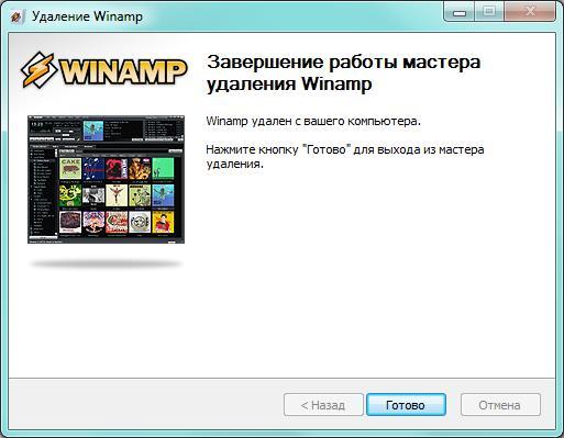 Завершение процесса удаления Winamp