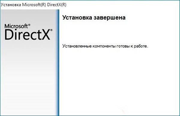 Завершение установки DirectX