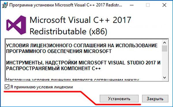 Стартовое окно мастера установки Microsoft Visual C++