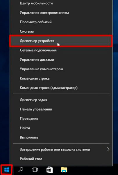 Запуск диспетчера устройств Windows 10 через меню «Пуск»