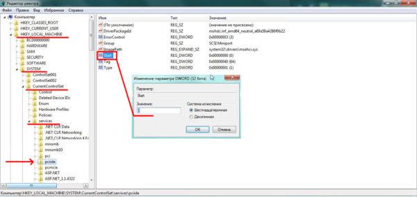 Изменение параметра Start в системной папке pciide
