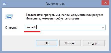 Запуск системного реестра через «строку задач» Windows