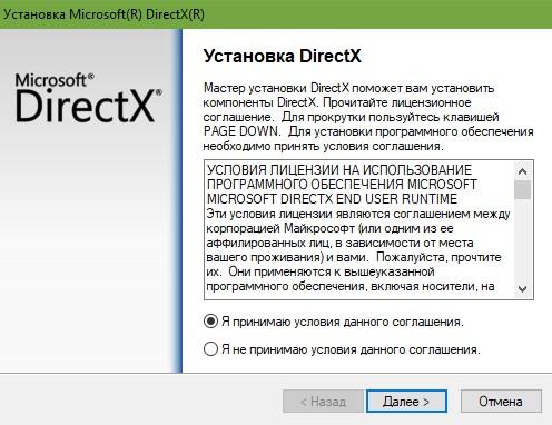 Как установить библиотеки DirectX