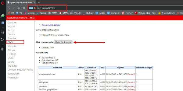 Как очистить кэш DNS в браузере