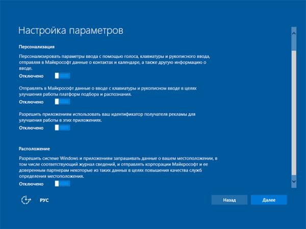 Экран «Настройка параметров»