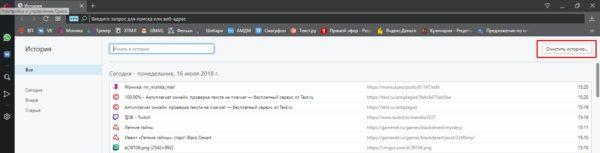 Как очистить историю на браузерах Chromium