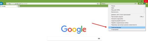 Как открыть настройкиInternet Explorer