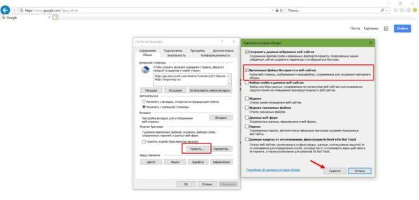 Как удалить кэш в Internet Explorer