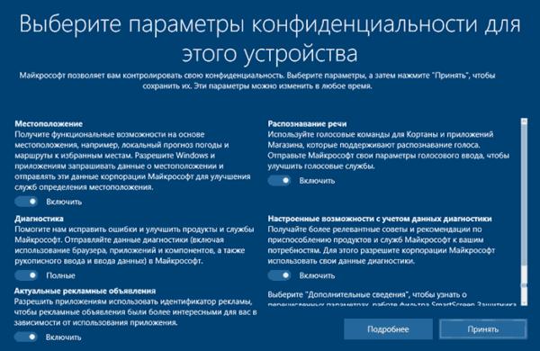 Параметры конфиденциальности при установке Windows 10