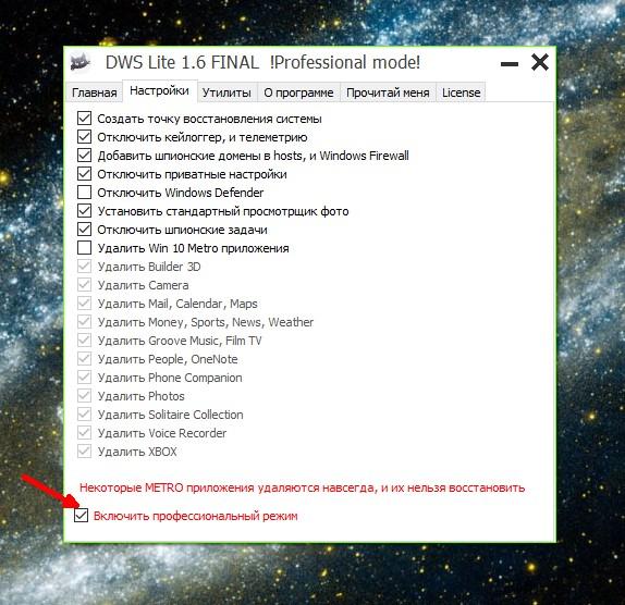 Как настроить программу DWS