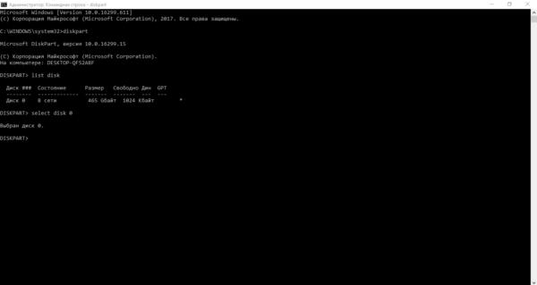 Команда select disk N