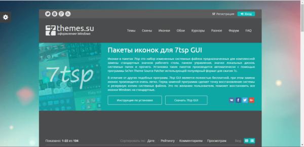 Официальный сайт Se7en Theme Source Patcher