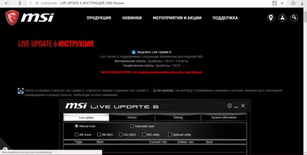 Официальный сайт MSI