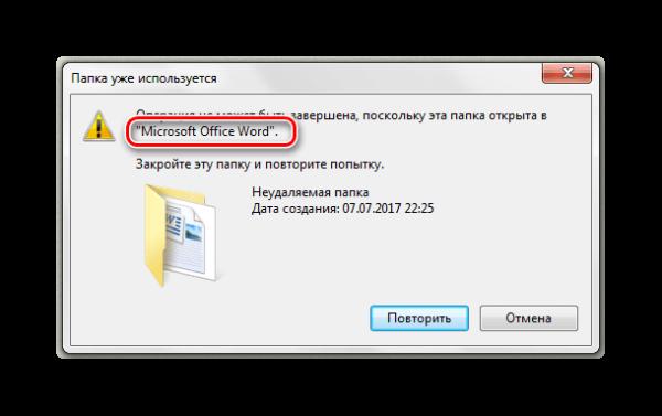 Невозможность удаления из-за открытого окна Mircosoft Office Word