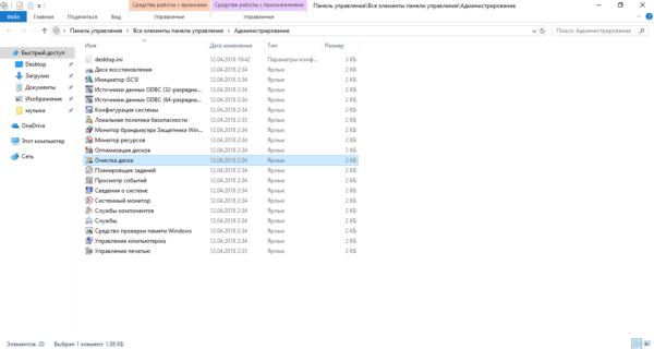 Пункт «Очистка диска» в разделе «Администрирование»