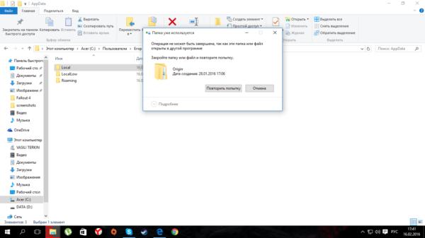 Сообщение о том, что файл в папке открыт в другой программе