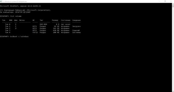 Команда bcdboot c:\windows