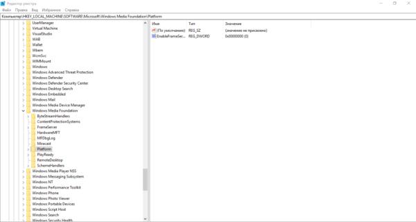 Создание параметра EnableFrameServerMode