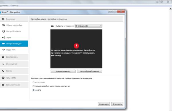 Ошибка доступа к видеокамере в программе Skype