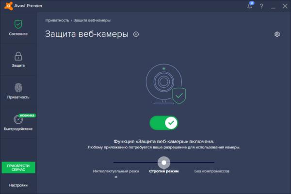 Раздел «Защита веб-камеры»