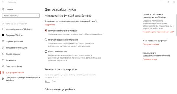 Вкладка «Для разработчиков»
