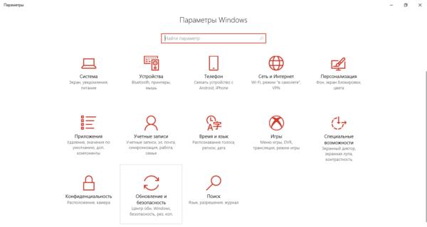 Меню «Параметры Windows»