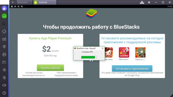 Стоимость платной версии BlueStacks