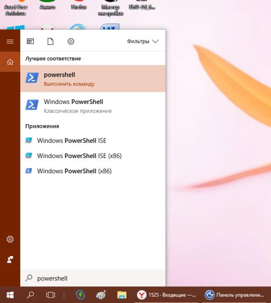 PowerShell в «Поиске Windows»