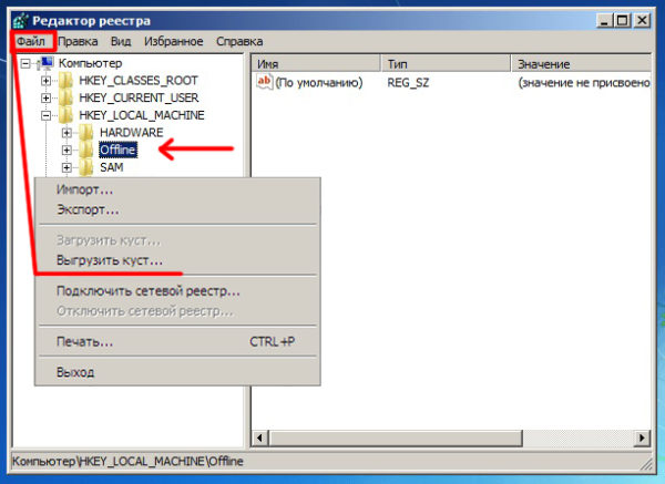 Функция «выгрузить куст» в системном реестре Windows