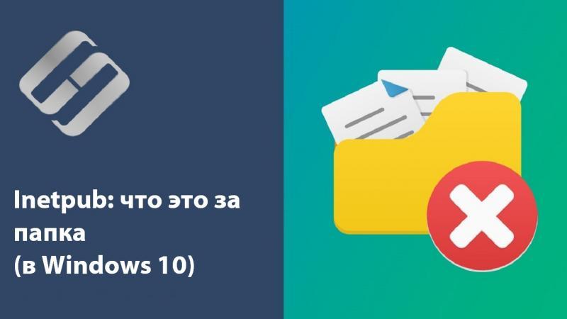 Inetpub: что это за папка (в Windows 10)