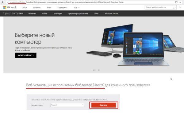 Официальный сайт «Майкрософт»