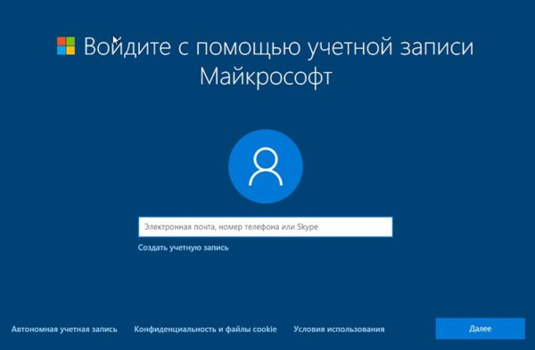 Окно авторизации через учётную запись Майкрософт