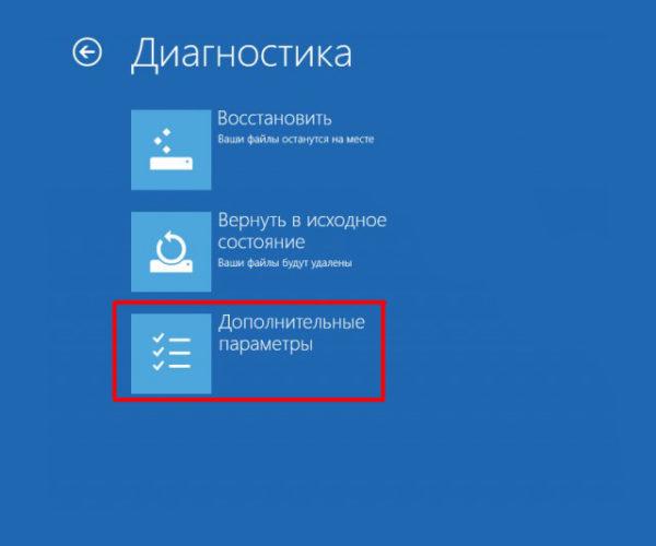 Окно «Диагностики» при восстановлении системы Windows