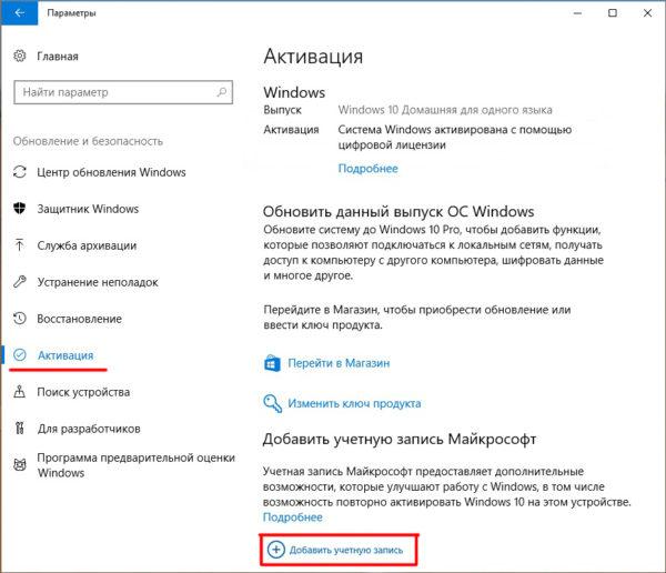 Окно настроек «Активация» на Windows 10