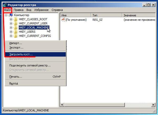 Окно реестра Windows (при восстановлении системы)
