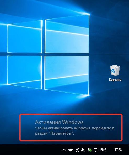 Оповещение об отсутствии активации Windows 10