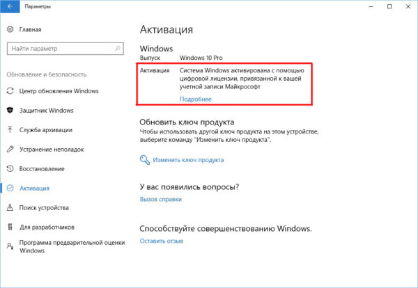 Оповещение об успешной активации ОС Windows 10