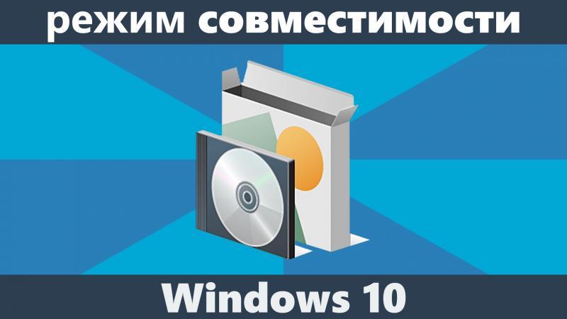 Все о режиме совместимости в Windows 10