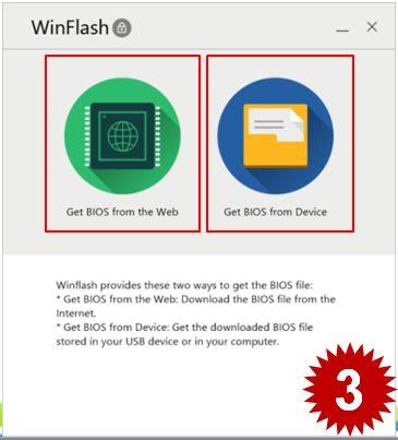 Выбор файла BIOS
