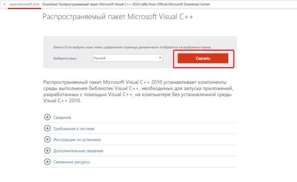 Загрузка файла установки Microsoft Visual C++ с официального сайта «Майкрософт»