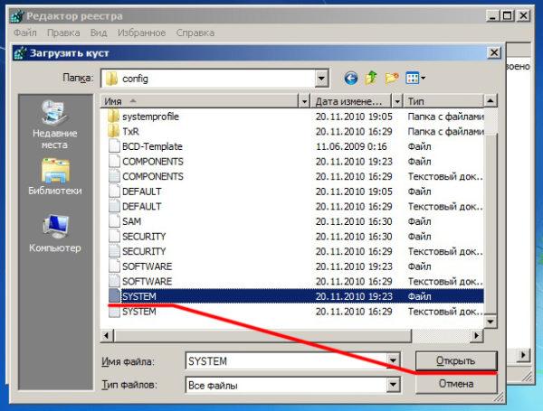 «Загрузка куста» через системный реестр Windows