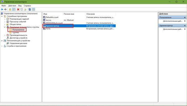 Учётные записи операционной системы