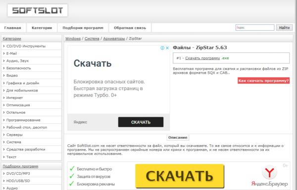 Страница сайта для скачивания программы ZipStar