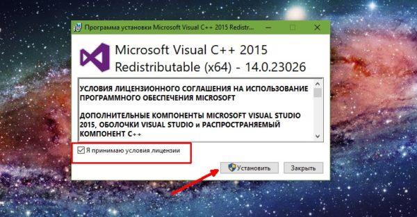 Как установить Visual C++