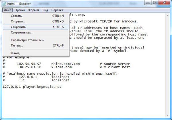 Сохранение отредактированного файла hosts в Windows 10